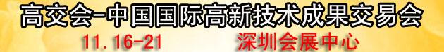 深圳高交会电子展