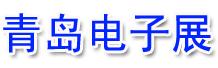 青岛电子展