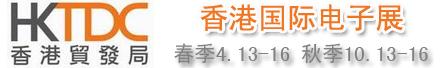 香港电子展