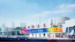 中国国际展览中心(老馆)展馆交通
