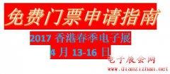 2017香港春季电子展门票免费申请